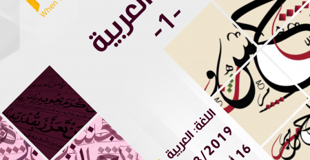 اللغة العربية 1 – دورات